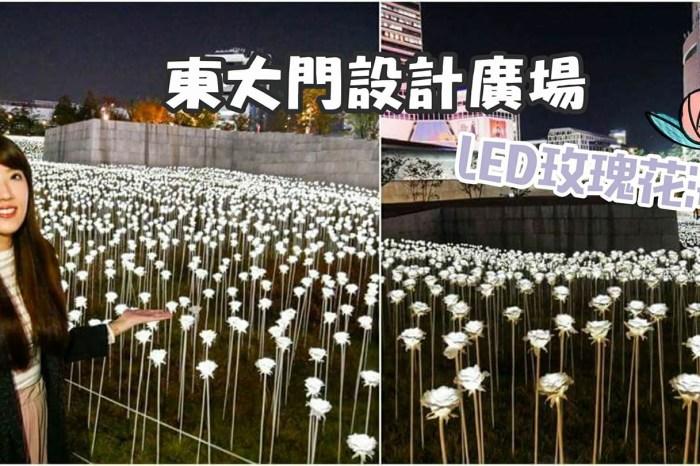 【韓國首爾景點】東大門設計廣場 DDP。孔劉ASUS手機廣告拍攝地!夢幻又浪漫的LED玫瑰燈海