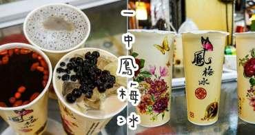 【台中美食】一中鳳梅冰。冬季暖心黑糖奶茶新上市!一杯25元~還可免費加珍珠和椰果喲