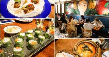 【台北美食】沐越Mu Viet越式料理。王品集團全新力作~法式風格精緻越南菜