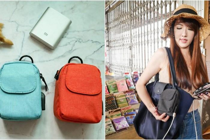 【旅行小物】泰瑞莎USB外接充電包。出國必備收納小物!行動電源與3C配件用品收納包推薦
