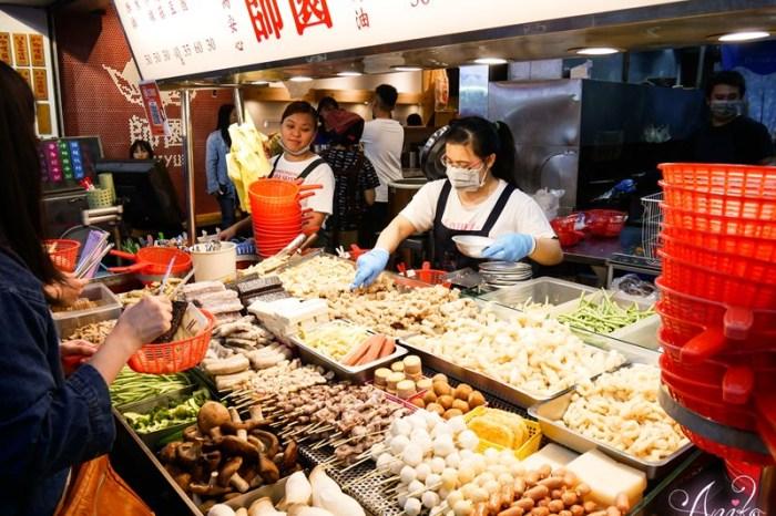 【台北美食】師園鹽酥雞。師大夜市30年人氣老店 ! 超迷人濃郁蒜味鹽酥雞