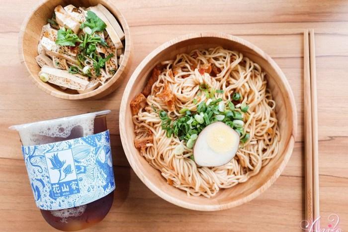 【台中美食】花山家宣飲麵鋪。人氣美味文青拌麵店~結合手搖飲品