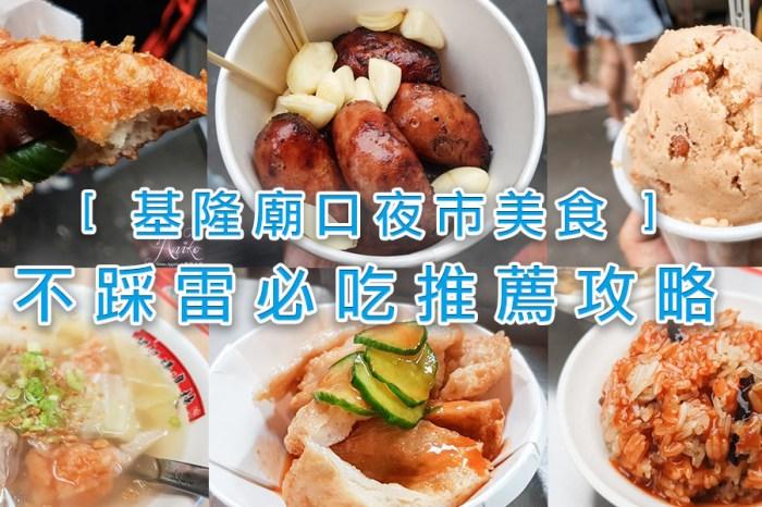 【基隆美食】基隆廟口夜市美食。2021不踩雷7家必吃推薦