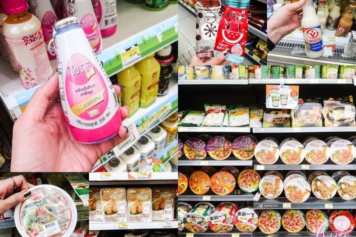 【曼谷美食】2019泰國7-11必買伴手禮。泰好逛泰好買塞爆行李箱好物大推薦