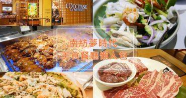 【台南美食】南紡夢時代美食餐廳懶人包。各樓層人氣美食攻略
