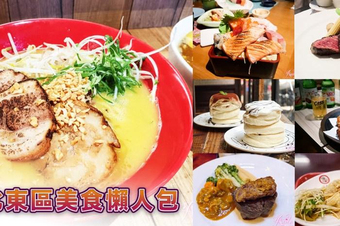 【台北美食】台北東區美食餐廳懶人包。忠孝復興、忠孝敦化、國父紀念館站美食攻略