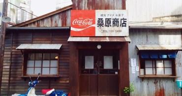 【台南美食】桑原商店。網美照get!帶你一秒到日本~昭和時代老屋直接搬到台南來