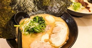 【台北美食】橫濱家系拉麵特濃屋。中山區日本人開的人氣豚骨拉麵!午餐免費升級大碗拉麵