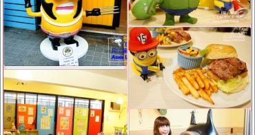 [新莊 親子餐廳  兵工廠美式廚房]  小小兵主題親子餐廳  超多主題公仔 ~遊戲區。 球池 。友善親子設備。美式餐點  美味無敵。