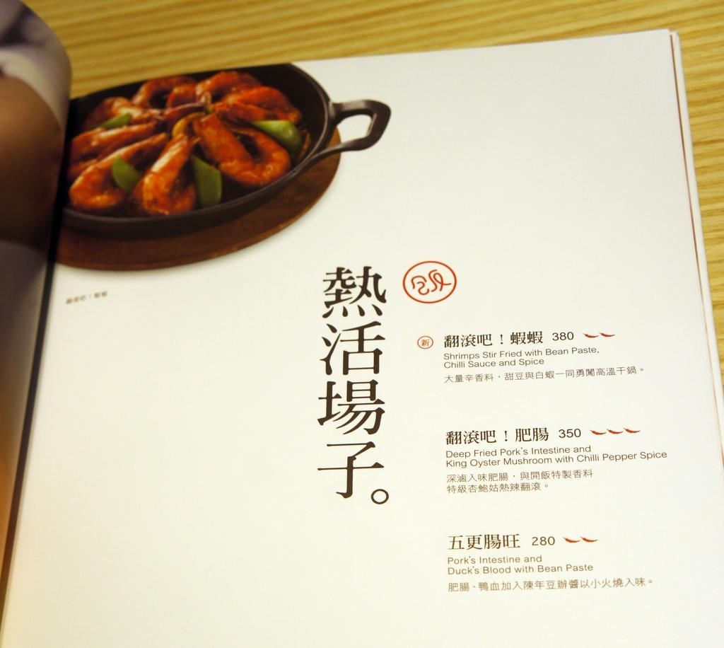 [永和 開飯川食堂] 一吃就停不下來 七滋八味的好辣味~窩客島體驗 - 安妮的天空