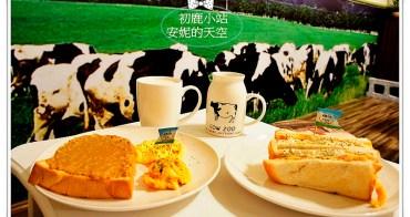 [板橋 初鹿小站二店]  新埔站鄉村風早午餐  也是寵物友善餐廳  鮮奶吐司非常推薦