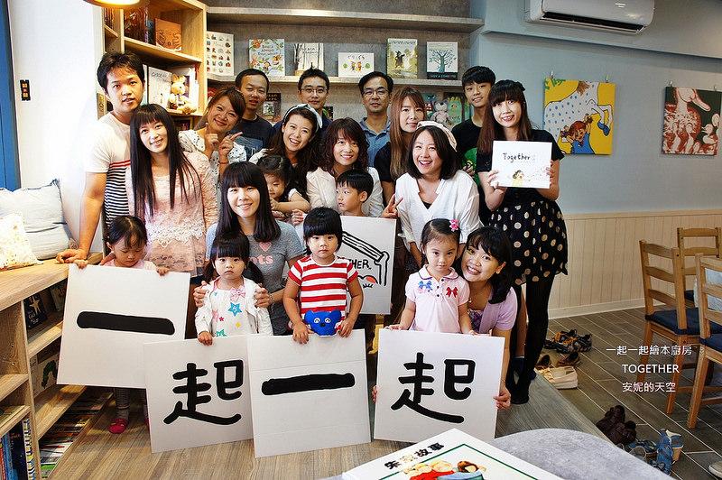 [臺中親子餐廳] 一起一起繪本廚房 讓孩子走進繪本世界 最美味的餐點 免費繪本延伸活動 - 安妮的天空