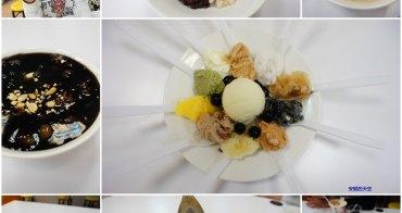 [宜蘭 美食]羅東  船來芋冰雪淇淋 讓人好想念的雪淇淋 用吃的波霸奶茶冰 用料好實在 冰品熱食都有亮點