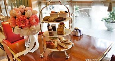 [台北圓山 oeillet 歐華酒店 歐麗蛋糕坊 ] 當一天公主的下午茶美好時光