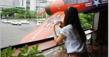 [台北特色咖啡廳] 關渡芝站飛行咖啡  乘著飛機的夢想  不限時工業風咖啡廳