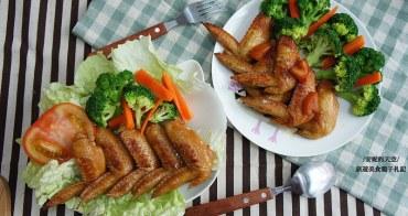 [食譜 金美滿無糖醬油料理] 番茄雞翅 一雞雙料理