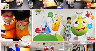 [親子PLAY] 2015巴斯夫小小化學家   當驚嘆聲遇上奇妙科學  愛上化學的神奇魔法