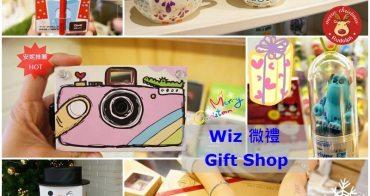 [新北。市府站  WIZ微禮 GIFT SHOP] 傳遞幸福的禮物店 上千種禮品 將暖暖心意送給你最愛的人 免費包裝