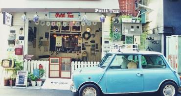 [板橋餐廳推薦  Petit Tuz小兔子鄉村輕食雜貨鋪] 南法風情雜貨鄉村風 超狂洗衣板套餐  全台首間盲人服務的夢幻餐廳