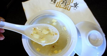 [桃園龍潭 蔣府宴] 小人國遊樂園裡也吃得到兩蔣最愛的江浙菜  充滿人文藝術的美食饗宴