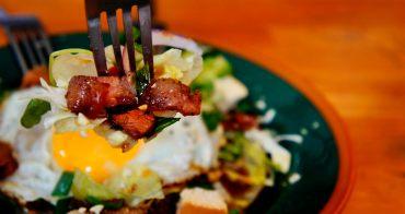 [板橋 排隊人氣早午餐  好初一店]終於終於吃到好初啦~~超愛男朋友沙拉  雲朵可可好療癒