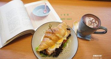 [板橋 美食] 小空間CAFE 巷弄裡的一抹日式清新  早午餐 輕食 咖啡