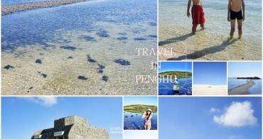 [澎湖  湖西鄉  ] 來看摩西分紅海  菓葉七彩沙灘  遇見媲美馬爾地夫的絕美沙灘海景 @奎壁山 @龍門濱海園區
