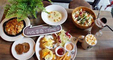 [蘆洲 早午餐 VEG OUT耍廢空間] 輕鬆愜意的用餐好去處 不限時餐廳