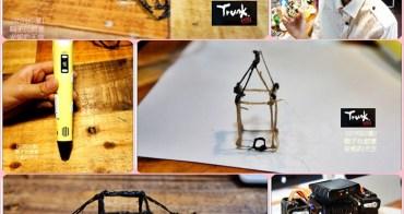 [親子玩創意] Trunk 創客3D  3D列印筆  從無到有的神奇體驗  機器人創意發明