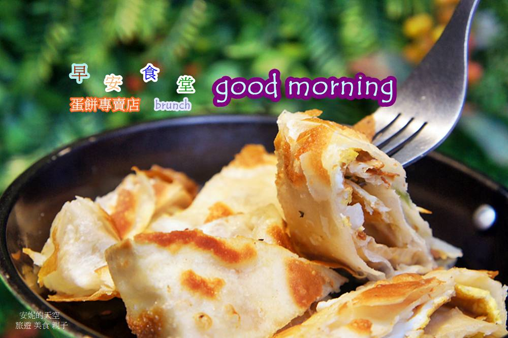 20171024003325 3 - [新莊早午餐]新莊早午餐餐廳懶人包  古早風味早餐 一天的活力從這篇開始