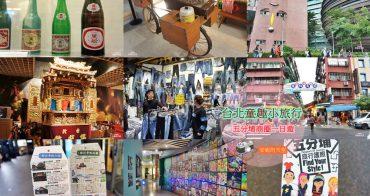 [台北一日遊] 五分埔商圈小旅行 充滿童心趣味景點 黑松世界 台北戲偶館