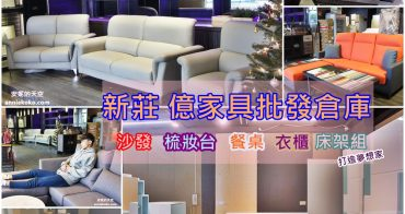 [新莊家具推薦]買家具 來億家具就對了 億家具批發倉庫  上千種家具讓你打造夢想家