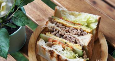 [新莊早餐]初心早食 推薦超Q嫩蛋餅與碳烤三明治 巷弄裡的小清新