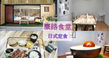 [新莊美食]  麋路食堂 巷弄裡的日式清新 日式定食/水果奶酪/