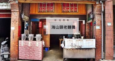 [新莊美食]海山頭老麵攤 隱身新莊廟街 飄香30多年的簡單好滋味