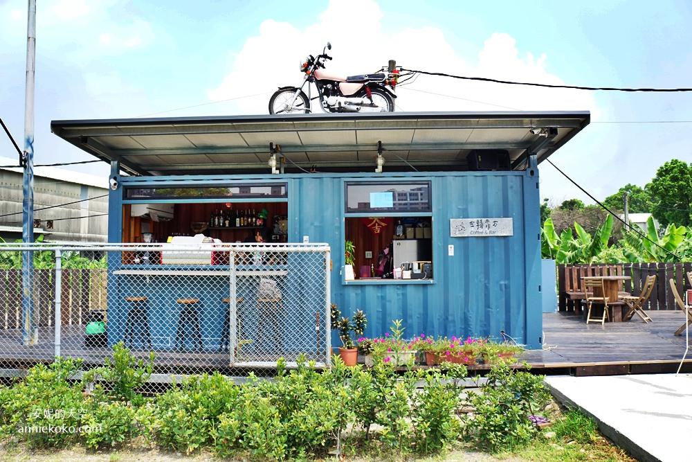 [新莊美食]左轉靠右 路邊藍色貨櫃屋 白天是咖啡 晚上化身為酒吧 不定期有live band 鄰近新北產業園區 - 安妮的 ...