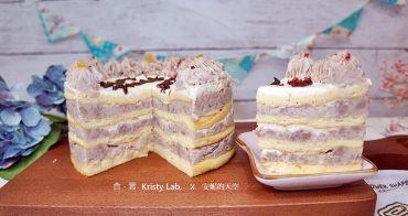 芋頭蛋糕控看過來 [食 · 實  Kristy Lab. 手工甜點店] 手工餅乾 中秋禮盒 手工創意 祝福滿點