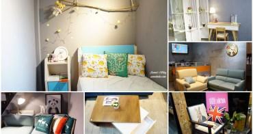 家具行推薦[中和億家具] 平價客製化 打造一個有設計感的家