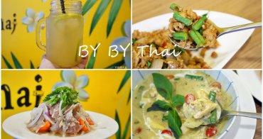 [新莊美食]BY BY Thai泰式料理 經典泰式風味 椒麻雞 打拋豬 聚餐好去處