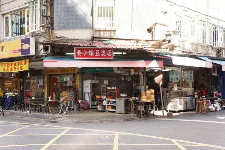 20190121002636 63 - 小巨蛋早午餐│秦小姐豆漿店,燒餅裡包獅子頭你吃過嗎?