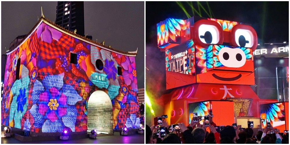 2019臺北燈會 光雕書寫著臺北故事 閃亮整個臺北城 走進萬花筒般的臺北夜城 這一夜我們都沸騰了 - 安妮的天空