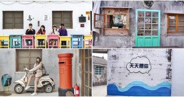 澎湖旅遊 篤行十村 文創好拍景點 張雨生故事館x潘安邦紀念館 揪朋友來這裡拍56789張照片吧