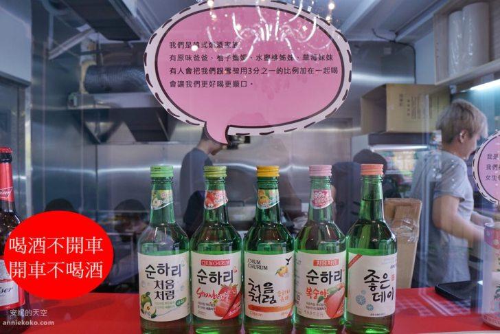 20190416013526 30 - 熱血採訪  景美站美食 滿滿炸雞 咖哩 燒酒 超高CP值 三種風味一次滿足 韓風系炸雞店