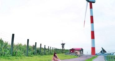 石門 風車公園 石門風力發電廠   近距離看紅白大風車 舒心系看海聖地