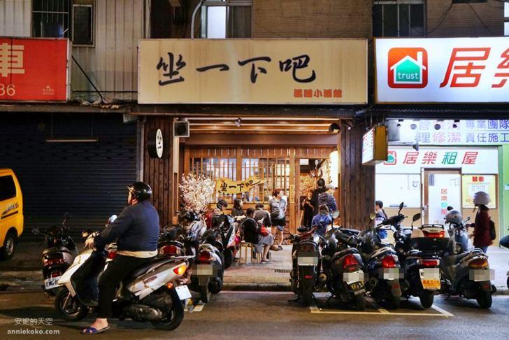 20190428020116 65 - 板橋美食 坐一下吧溫暖小酒館 超強巨人國握壽司 沒排個一小時是吃不到的喔