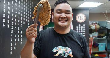 [新莊美食]炸嘎海陸炸物  明星林道遠開的炸物店 大推生蠔干貝大雞排 還有好吃的基隆三寶