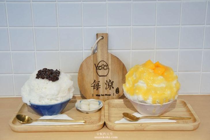 20190808200907 4 - [新莊 每涼冰品]  如富士山一般日系冰品 日式甜點甜蜜上市