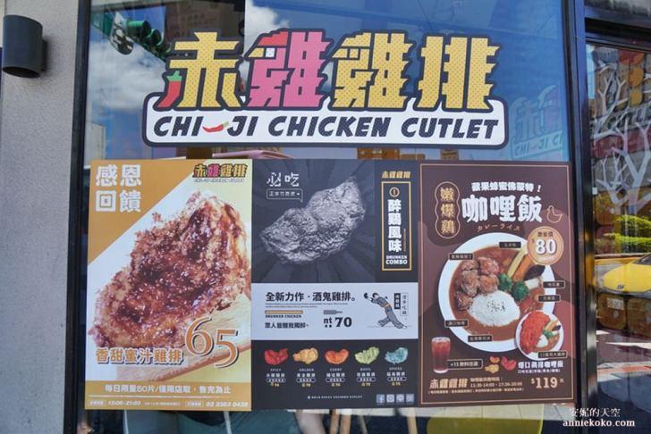 20190810232534 69 - 熱血採訪 [台北車站周邊美食 赤雞雞排] 彩色雞排創意口味  六種風味顛覆你對雞排的想像
