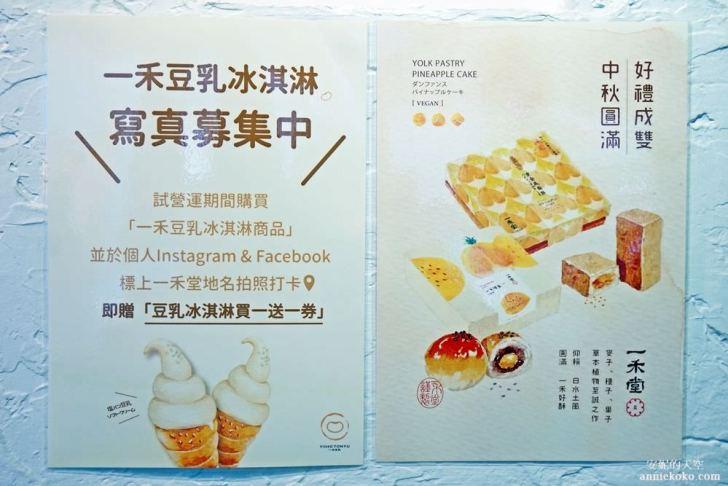 20190823153547 69 - 一禾堂 麵包本舖 海鹽豆乳冰淇淋捲  拍照打卡送買一送一卷