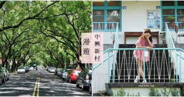 [南投 兩天一夜行程 ] 省府日常散策 漫遊中興新村 騎乘協力車巷弄深度旅行